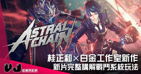 【遊戲新聞】桂正和《ASTRAL CHAIN》新片 完整講解戰鬥系統玩法