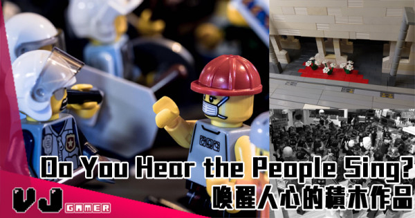 【積木只係創作素材】Do You Hear the People Sing?  喚醒人心的積木作品