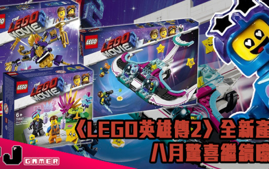 【LEGO快訊】《LEGO英雄傳2》全新產品 八月驚喜繼續嚟!