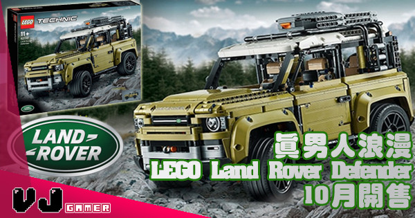 【LEGO快訊】真男人浪漫 LEGO Land Rover Defender 10月開售