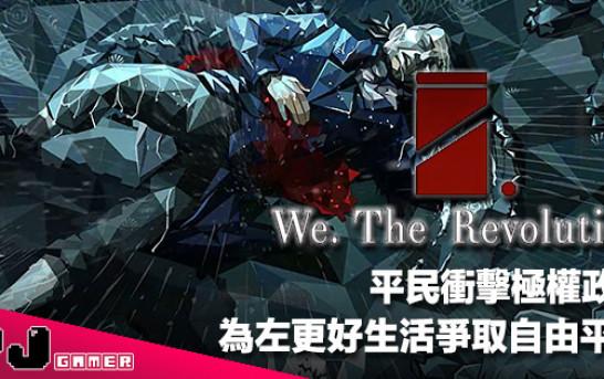 【遊戲介紹】平民衝擊極權政府《We. The Revolution》為左更好生活爭取自由平等