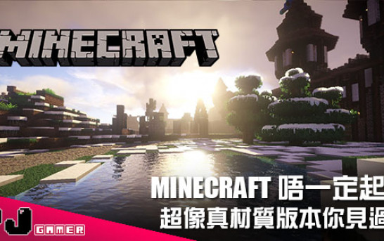 【遊戲新聞】《Minecraft》唔一定起格 超像真材質版本你見過未?