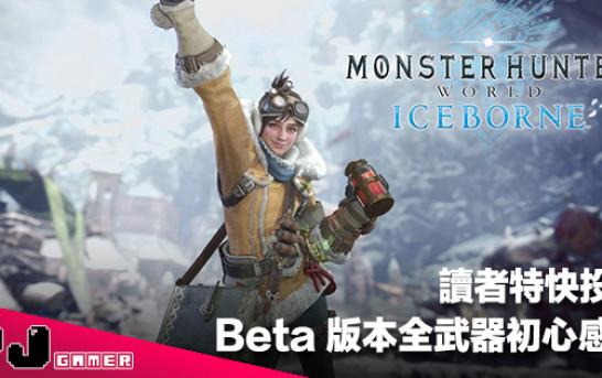 【讀者投稿】《Monster Hunter World: Iceborne》Beta 版本全武器初心感想