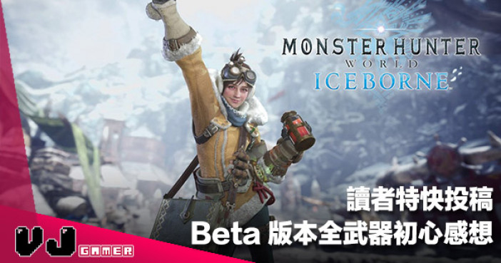 【讀者投稿】《Monster Hunter World: Iceborne》Beta 版本全武器初心感想