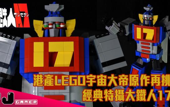 【玩物專訪】港產LEGO宇宙大帝原作再挑戰 經典特攝大鐵人17號