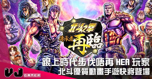 【遊戲新聞】《北斗之拳:傳承者再臨》跟上時代步伐 優質動畫手遊快將登場