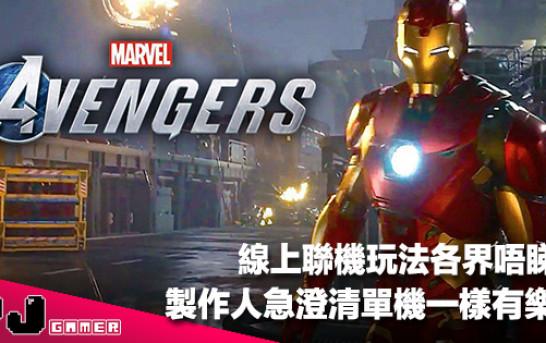 【遊戲新聞】線上聯機玩法各界唔睇好《Marvel's Avengers》製作人急澄清單機一樣有樂趣