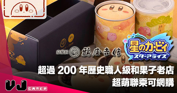 【遊戲周邊】超過 200 年歷史職人級和果子老店・鶴屋吉信 x《星之卡比》超萌聯乘可網購