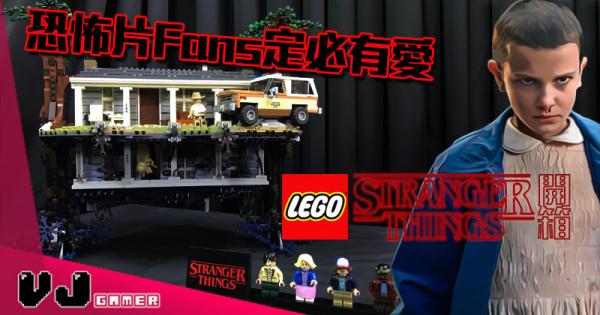 【玩物評測】恐怖片Fans定必有愛 LEGO《怪奇物語》開箱