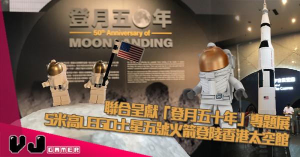 【活動推介】聯合呈獻「登月五十年」專題展 5米高LEGO土星五號火箭登陸香港太空館