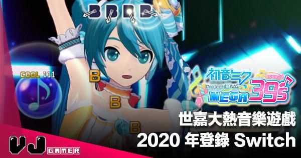 【PR】世嘉大熱音樂遊戲《初音未來 Project DIVA MEGA39's》2020 年登錄 Switch