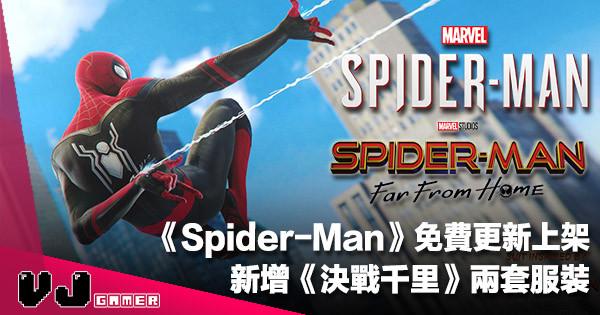 【遊戲新聞】《Spider-Man》免費更新上架・新增電影版《Fall From Home 決戰千里》兩套服裝