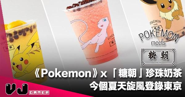 【遊戲周邊】《Pokemon》x 香港過江龍「糖朝」珍珠奶茶・今個夏天旋風登錄東京
