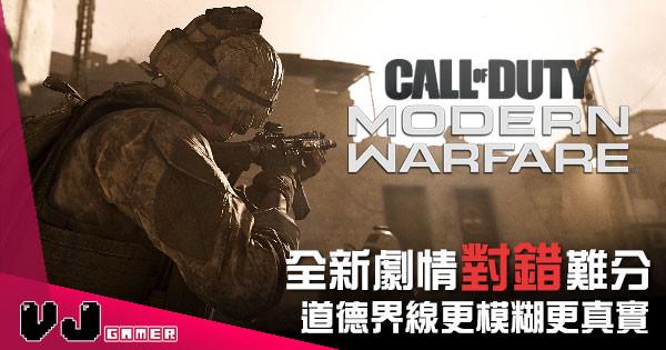 【遊戲新聞】《Call of Duty: Modern Warfare》全新劇情 道德界線更模糊更難認清對錯