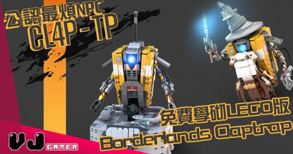 【玩物花絮】公認最煩NPC 免費學砌LEGO版Borderlands Claptrap