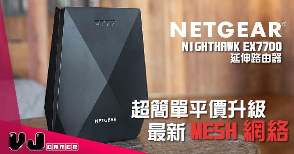 【硬件評測】超簡單平價升級 MESH 網絡 NETGEAR Nighthawk EX7700 延伸路由器