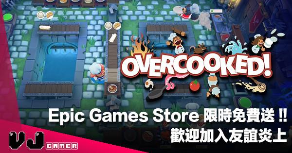 【遊戲新聞】Epic Games Store 限時免費送《Overcooked》歡迎加入友誼炎上