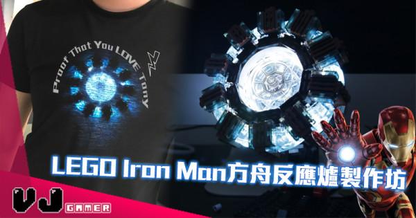 【活動推介】LEGO Iron Man方舟反應爐製作坊