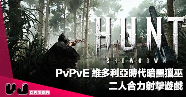 【遊戲新聞】PvPvE 維多利亞時代暗黑獵巫《Hunt: Showdown》二人合力射擊遊戲