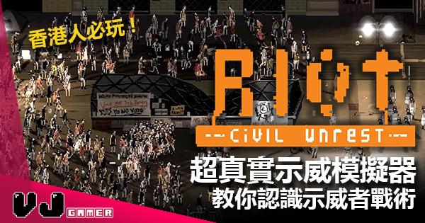 【遊戲新聞】香港人必玩示威模擬器  《RIOT – Civil Unrest 》教你認識示威者戰術