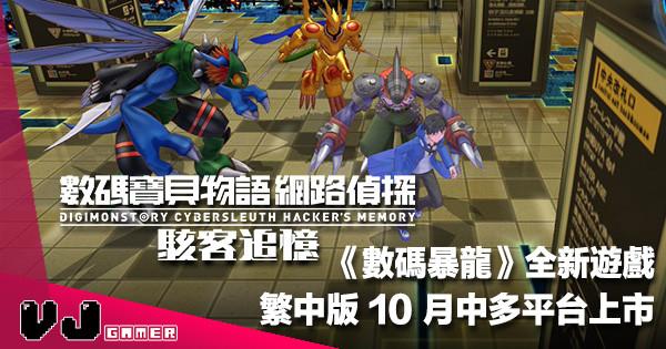 【PR】《數碼暴龍》全新遊戲《數碼寶貝物語 網路偵探 駭客追憶》繁中版 10 月中多平台上市