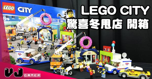 【玩物評測】LEGO CITY驚喜冬甩店 開箱