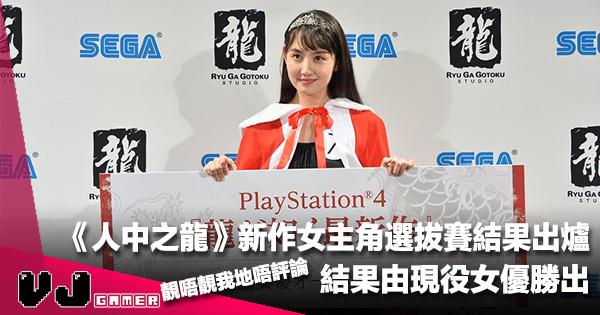 【遊戲新聞】《人中之龍》PS4 最新作品女主角選拔賽結果出爐!結果由現役女優勝出
