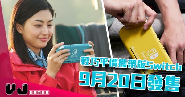 【遊戲新聞】輕巧平價攜帶版Switch 9月20日發售