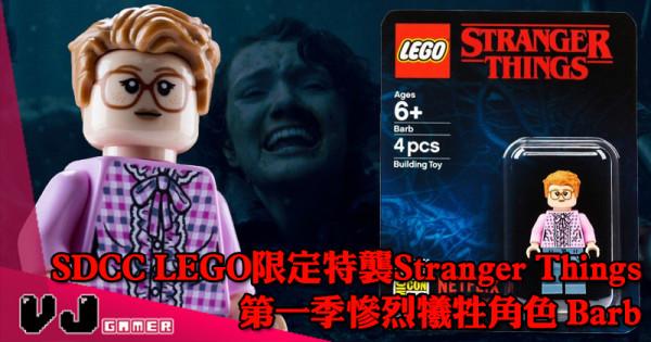 【LEGO快訊】SDCC LEGO限定特襲Stranger Things 第一季慘烈犧牲角色 Barb