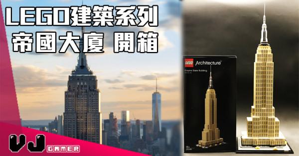 【玩物評測】LEGO建築系列 帝國大廈 開箱