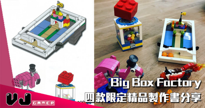 【LEGO快訊】「Big Box Factory」四款限定精品製作書分享