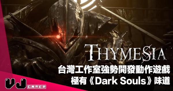 【遊戲新聞】台灣工作室強勢開發動作遊戲《Thymesia: 記憶邊境》極有《Dark Souls》味道