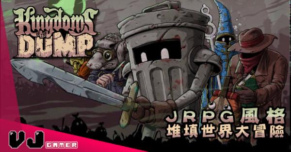 【遊戲新聞】垃圾 大家都係垃圾!《Kingdoms of the Dump》JRPG風格堆填世界大冒險