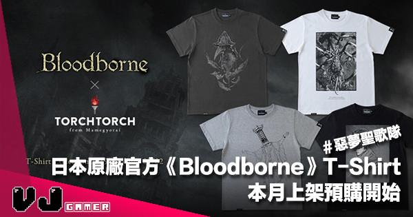 【遊戲周邊】日本原廠官方《Bloodborne》T-Shirt 本月上架預購開始#惡夢聖歌隊
