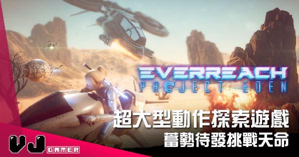 【遊戲新聞】超大型探索動作角色扮演遊戲 《Everreach: Project Eden》蓄勢待發挑戰天命