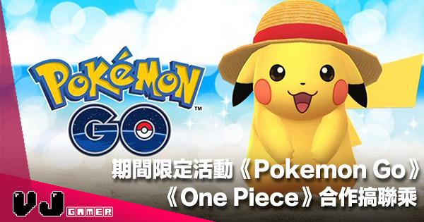 【遊戲新聞】期間限定活動《Pokemon Go》同《One Piece》合作搞聯乘!