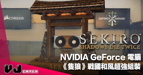 【遊戲新聞】NVIDIA GeForce 電腦《隻狼》戰國和風超強組裝!