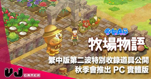 【PR】《哆啦 A 夢 牧場物語》秋季會推出 PC 實體版!繁中版第二波特別收錄道具公開