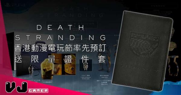【PR】小島新作《DEATH STRANDING》香港動漫電玩節率先預訂送限量證件套