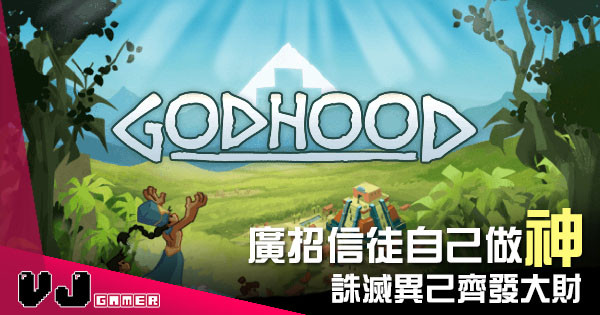 【遊戲新聞】廣招信徒自己做神 《Godhood》誅滅異己發大財