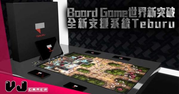 【玩物花絮】Board Game世界新突破 全新支援系統Teburu