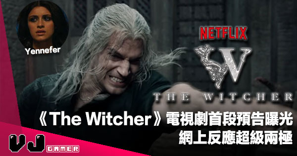 【影視新聞】Netflix 版本《The Witcher》電視劇首段預告曝光!網上反應超級兩極