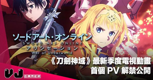 【動漫新聞】《刀劍神域》最新一季《SAO Alicization War of Underworld》首個 PV 解禁公開