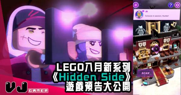 【LEGO快訊】八月新系列《Hidden Side》遊戲預告大公開