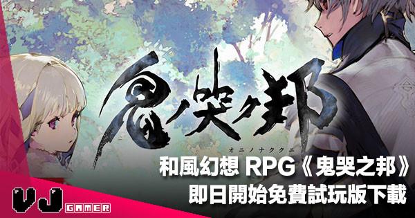 【遊戲新聞】SE 發行和風幻想 RPG《鬼哭之邦》即日開始免費試玩版下載
