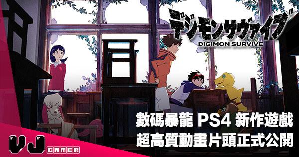 【遊戲新聞】數碼暴龍 PS4 新作《Digimon Survive》超高質動畫片頭正式公開
