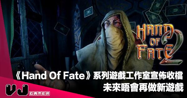 【遊戲新聞】曾開發《Hand Of Fate》系列遊戲工作室宣佈收檔!未來唔會再做新遊戲