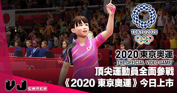 【PR】頂尖運動員全面參戰《2020東京奧運 The Official Video Game》今日上市