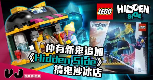 【LEGO快訊】仲有新鬼追加 《Hidden Side》搞鬼沙冰店