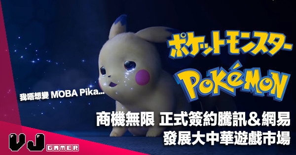 【遊戲新聞】《Pokemon》商機無限!正式簽約騰訊&網易發展大中華遊戲市場:)